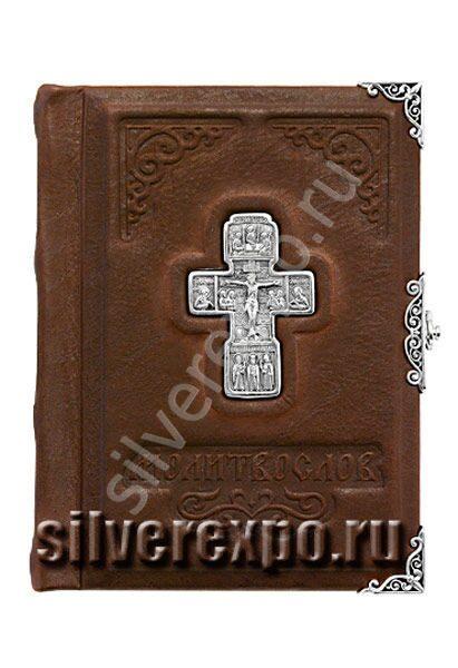 Серебряный молитвослов Благовест Альтмастер Кострома АЛТ01М