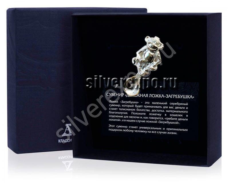 Серебряная ложка загребушка Обезьяна Фабрика серебра АРГЕНТА 822СВ00001