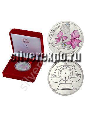 Серебряная медаль на рождение девочки Алмаз - холдинг (Россия) 3626629096
