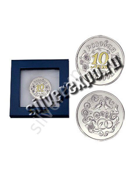 Серебряная медаль Розовая Свадьба 10 лет Алмаз - холдинг (Россия) 3402029251