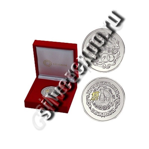 Серебряная медаль Хрустальная Свадьба 15 лет Алмаз - холдинг (Россия) 3402029252