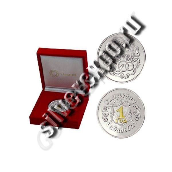 Серебряная медаль Ситцевая Свадьба 1 год Алмаз - холдинг (Россия) 3402029245