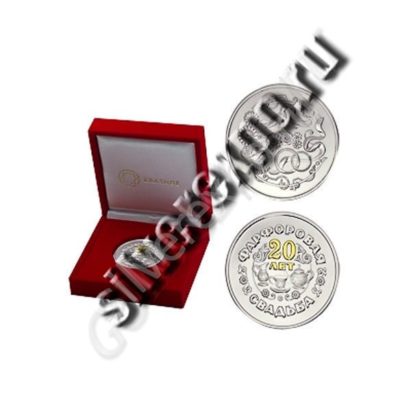 Серебряная медаль Фарфоровая Свадьба 20 лет Алмаз - холдинг (Россия) 3402029253