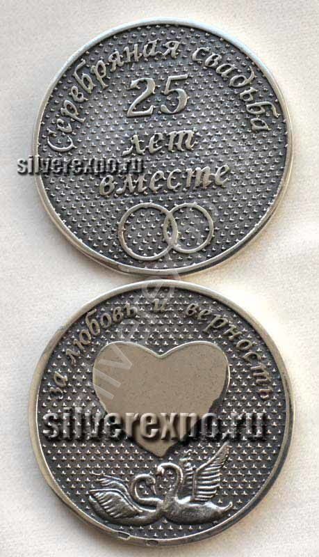 Подарочная медаль Серебряная свадьба 8528