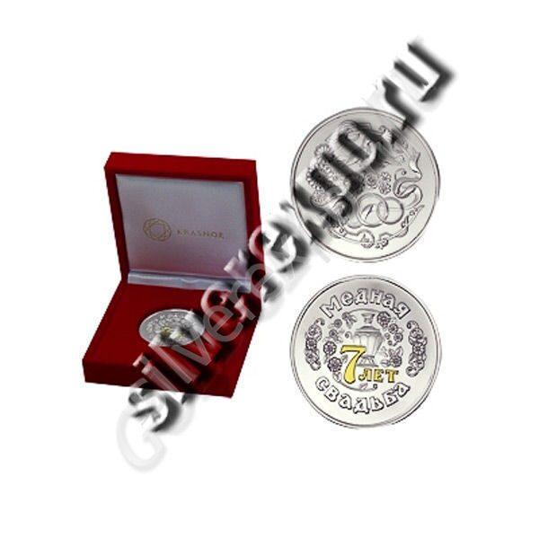 Серебряная медаль Медная Свадьба 7 лет Алмаз - холдинг (Россия) 3402029250