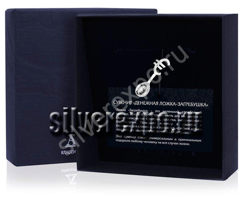 Серебряная ложка загребушка Евро Фабрика серебра АРГЕНТА 676СВ00001