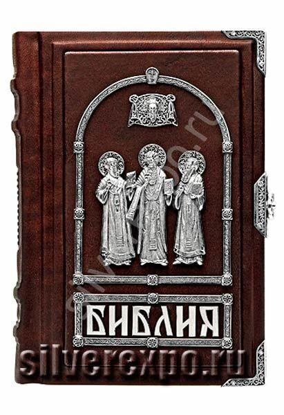 Серебряная библия Три Святителя Альтмастер Кострома АЛТ011