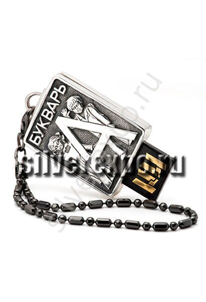 Серебряная флешка Букварь Альтмастер Кострома АЛТ2218