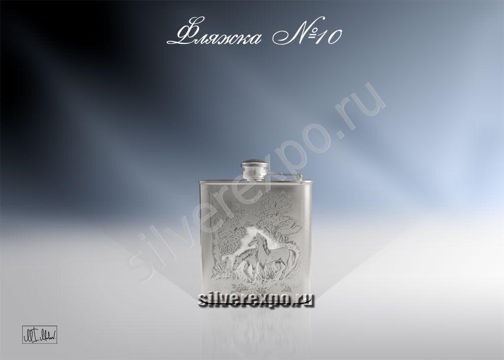 Серебряная фляжка Кони ЗАО «Мстерский Ювелир» С33683201025