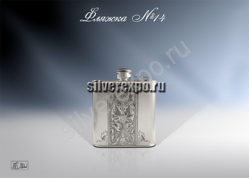 Серебряная фляжка №14 ЗАО «Мстерский Ювелир» С33683201425