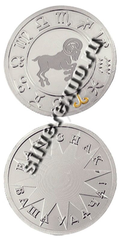 Серебряная монета знак зодиака Овен Алмаз - холдинг (Россия) 3402229236