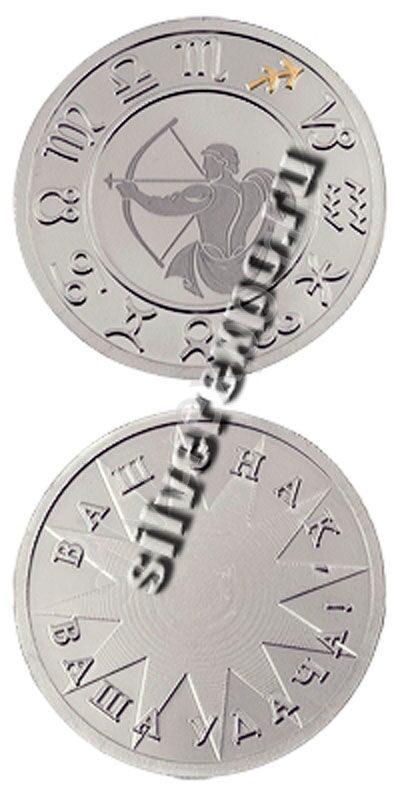 Серебряная монета знак зодиака Стрелец Алмаз - холдинг (Россия) 3402229232