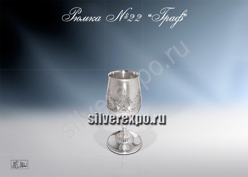 Серебряная рюмка Граф ЗАО «Мстерский Ювелир» С33683502225