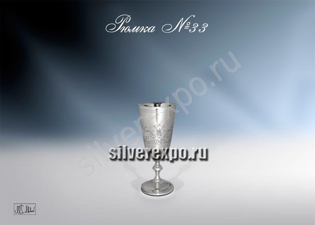 Серебряная рюмка №33 ЗАО «Мстерский Ювелир» С33683503325